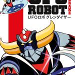 COVER_UfoRobot_dvd_Gazzetta_1